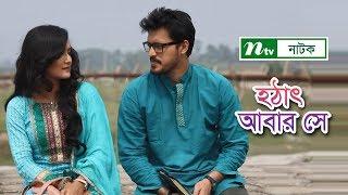 Hothath Abar Se | হঠাৎ আবার সে | Irfan Sazzad | Nadia | NTV Romantic Natok 2018
