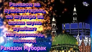 Tajik Language Ramadan  Mubarak  Ramazan  Mubarak greetings Whatsapp download