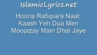 Hooria Rafique - Kaash Yeh Dua Meri Moojazay Main Dhal Jaye.flv