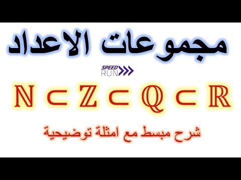 الرياضيات لكل المستويات - Ensembles des Nombres N, Z, D, Q , R مجموعات الاعداد