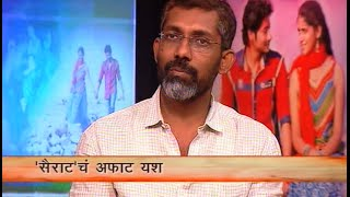 Nagraj Manjule Special Interview By Mahesh Mhatre