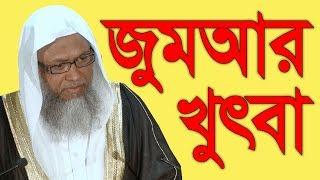 জুমআর খুৎবা | শায়খ আব্দুল কাইয়ুম | ৩০ জুন ২০১৭ ইং