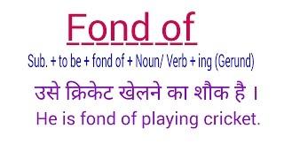 HOW TO USE - FOND OF + GERUND /VERB Ist FORM + ING -IN ENGLISH GRAMMAR THROUGH HINDI
