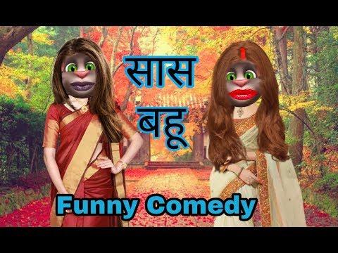 Xxx Mp4 Saas Bahu Funny Comedy Talking Tom Hindi Video Funny Comedy MJO 3gp Sex