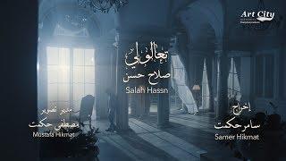 صلاح حسن - تعالولي - ( فيديو كليب حصري )  Salah Hassan - Taalouli ( Exclusive )  2018