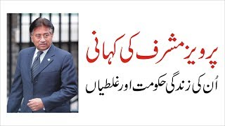 Pervez Musharraf Ki Kahani, Amazing Life Story ( Biography ) of Pervez Musharraf