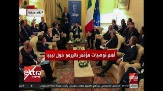 نقاط ساخنة| أهم توصيات مؤتمر باليرمو حول ليبيا