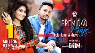 Prem Dao Priyo | Belal Khan | Kheya | Anonder Gaan 2 | Bangla Song | Lyric Video | Eagle Music