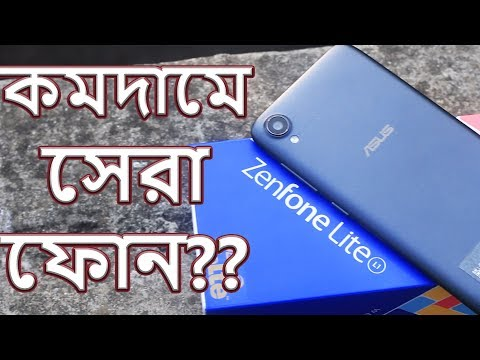 Asus Zenfone Lite L1 Full Review Unboxing Hands-on | Best Cheapest Low Budget Smartphone (Bangla)