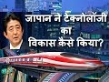 How Did Japan Develop Technology? – [Hindi] – Quick Support
