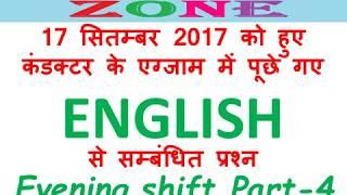 ENGLISH EVENING shift 17 सितम्बर 2017 को हुए कंडक्टर के एग्जाम में पूछे गए प्रश्न part 4