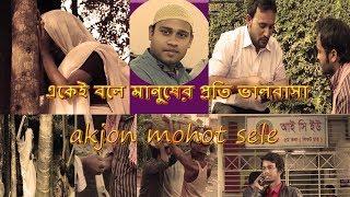 Best Heart Touching Bangla Short Film 2017 | akjon mohot sele | Bangla Short Film