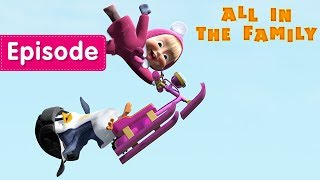 Masha and The Bear - 🐧 All in The Family 🐻  (Episode 32)