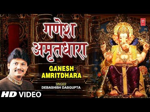 Xxx Mp4 Ganesh Mantra Full Song Debashish Das Gupta I Ganesh Amritdhara 3gp Sex
