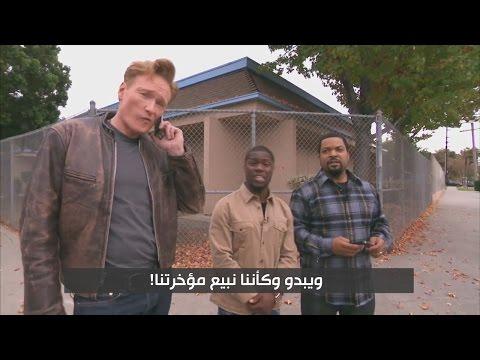 كيفن هارت وآيس كيوب يركبان سيارة اجرة مع كونان أوبراين مترجم عربي HD