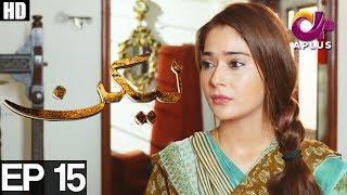 Lakin - Episode 15   A Plus ᴴᴰ Drama   Sara Khan, Ali Abbas, Farhan Malhi