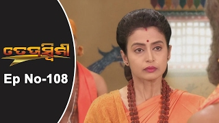 Tejaswini Ep 108- 20th February 2017