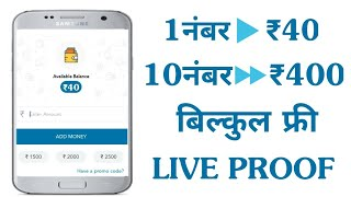 1नंबर➡️₹40    10नंबर➡️₹400    Free Recharge    All Users Unlimited Times    live Proof    Tech Earn