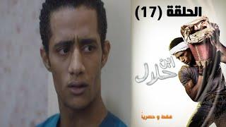 Episode 17 - Ibn Halal Series   الحلقة السابعة عشر - مسلسل ابن حلال