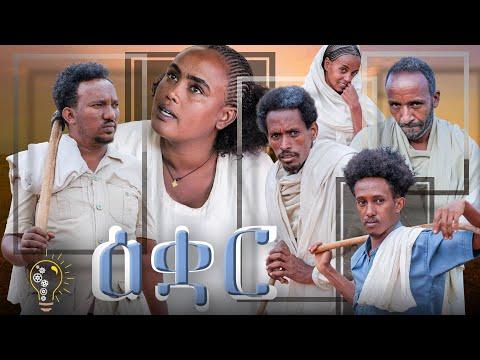 Waka TM New Eritrean comedy 2021 Uquar by Redae tekle kapi ዑቋር ብ ረዳአ ተክለ ካፒ