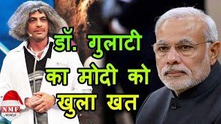 Sunil Grover ने PM Modi को लिखा Open Letter, रखी ये Demand