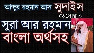 Surah ar Rahman with Bangla meaning. Recited by As Sudais. সুরা আর রহমান