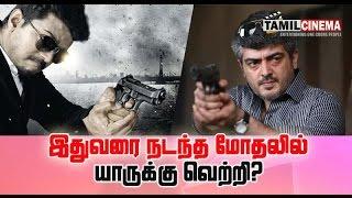 Same day Release vijay and Ajith movies Exclusive Video Tamil Cinema| Tamil Cinema News