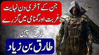 History of Tariq bin Ziyad / Conqueror of spain. Hindi & Urdu
