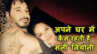 Sunny Leone style at her home | देखिए अपने घर में कैसे रहती हैं सनी लियोनी