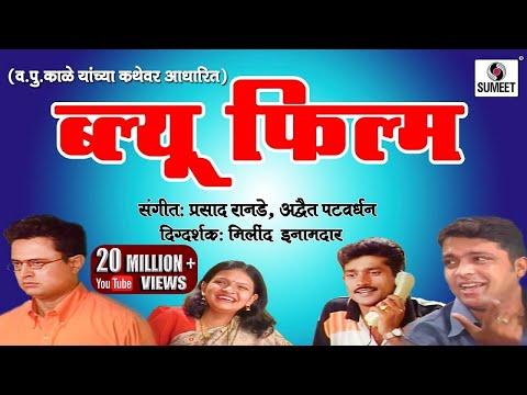 Xxx Mp4 Blue Flim Marathi Natak Va Pu Kale Sumeet Music 3gp Sex