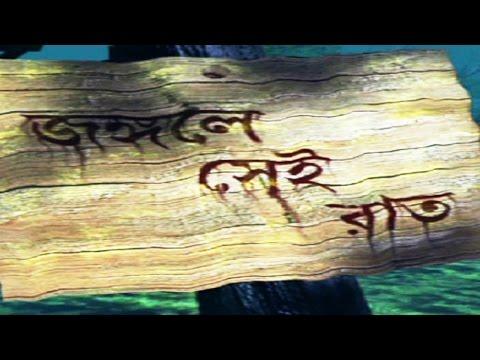 Xxx Mp4 Jungle E Sei Raat Bangla 3gp Sex