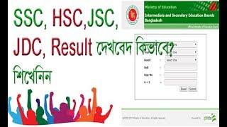 ssc result bd | how to check JSC, JDC, SSC, HSC, result