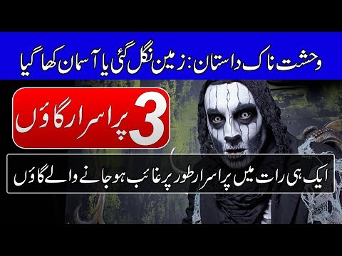 Xxx Mp4 3 Truly Bizarre And Chilling Villages Purisrar Dunya Mysterious Places Urdu Documentary 3gp Sex