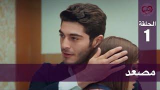 الحب لا يفهم الكلام – الحلقة 1 | مصعد