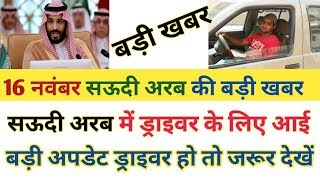 (16-11-2018)Saudi Arabia Letest News Updates For Saudi Driver In Hindi Urdu,,By Raaz Gulf News