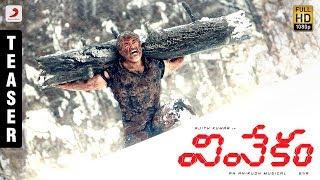 Vivekam - Official Telugu Teaser | Ajith Kumar | Kajal Aggarwal | Anirudh | Siva