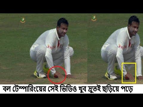 Xxx Mp4 সাকিবের বিরুদ্ধে বল টেম্পারিংয়ের অভিযোগ Australia V Bangladesh Shakib Al Hasan Ball Tampering 3gp Sex