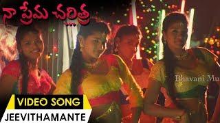 Naa Prema Charitra Movie Songs | Jeevithamante Video Song | Maruthi, Mrudhula Bhaskar