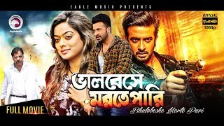 Bangla Movie | BHALOBESE MORTE PARI | Shakib Khan, Sahara, Misha Sawdagar | Eagle Movies(OFFICIAL)