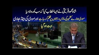 Shah Mahmood Qureshi Speech Today at General Debate UN General Assembly New York