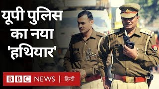Uttar Pradesh Police ने Criminals की पहचान के लिए अपनाई ख़ास Technology (BBC Hindi)