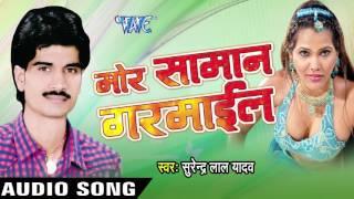 सईया के लोढ़ा छोट | Saiya Ke Lodha Chhot | Mor Saman Garmail | Surendra Lal Yadav | Bhojpuri Song