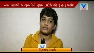 MitalBen Gadhavi to Mitarj Bhai, famous folk singer undergoes Sex change surgery | Vtv news