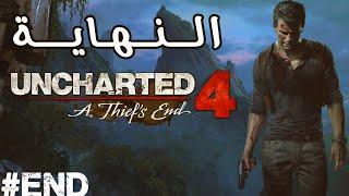 تختيم انشارتد 4 الحلقة END# : الــنــهــايــة (مدبلج عربي) | Uncharted 4