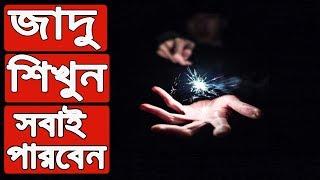 জাদু শিখুন । অসাধারণ একটি ম্যাজিক Trick নিজে শিখুন অন্য কে বোকা বানান । ম্যাজিক দেখুন ।