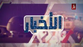 نشرة اخبار مساء الامارات 10-08-2017 - قناة الظفرة