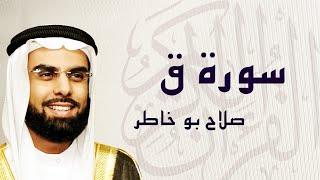 القرآن الكريم بصوت الشيخ صلاح بوخاطر لسورة ق