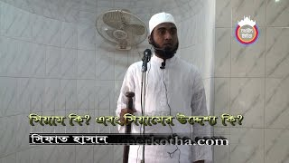 Bangla Waz Siam Ki Ebong Siamer Uddesso Ki by Sifat Hasan | Jumar Khutba | Free Bangla Waz