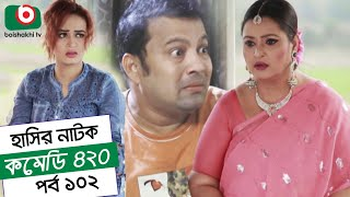 Dom Fatano Hashir Natok | Comedy 420 EP - 102 | Mir Sabbir, Ahona, Siddik, Chitrolekha Guho, Alvi