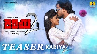 Kariya 2 Official Audio Teaser | Santhosh Balaraj, Mayuri | Audio Releasing July 28th